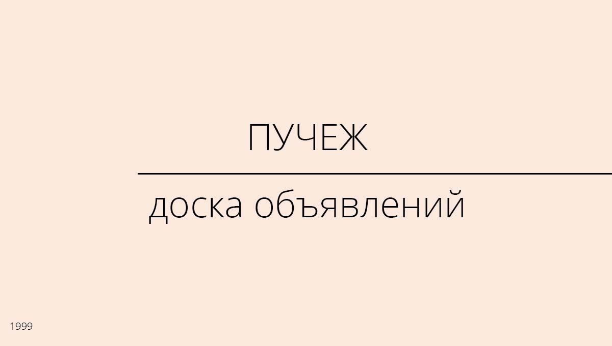 Доска объявлений, Пучеж, Россия
