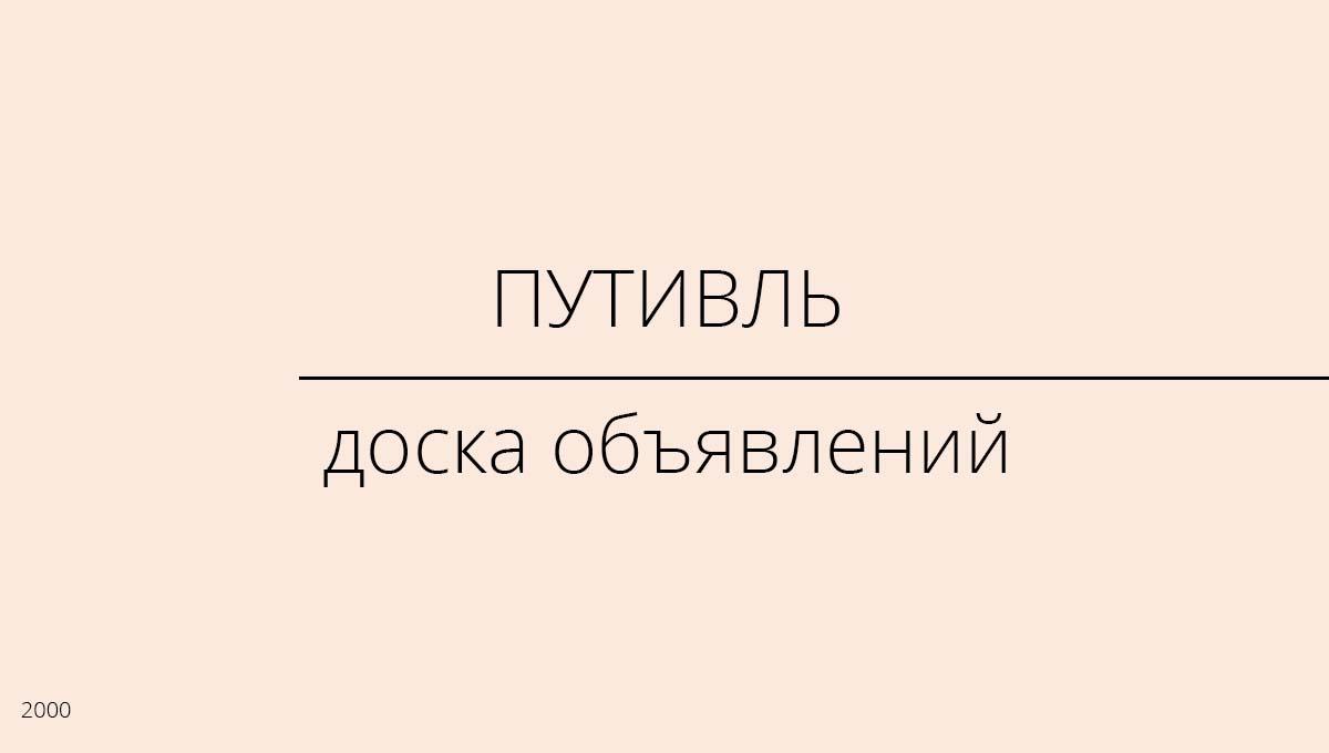 Доска объявлений, Путивль, Украина