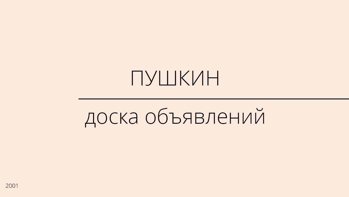 Доска объявлений, Пушкин, Россия