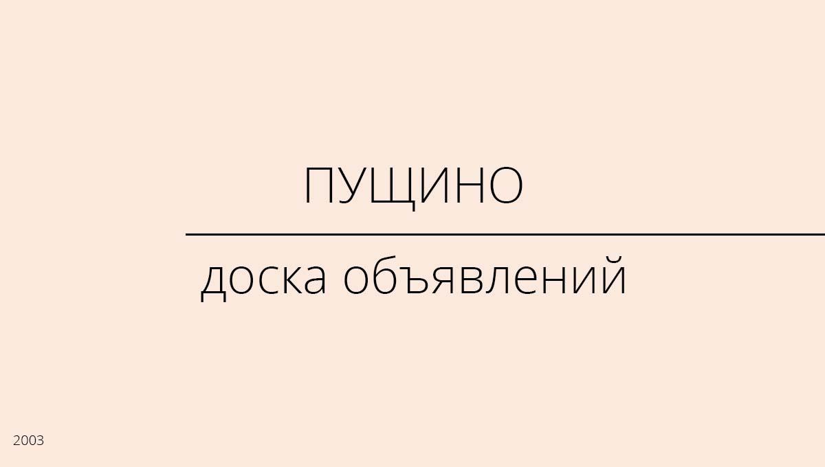 Доска объявлений, Пущино, Россия