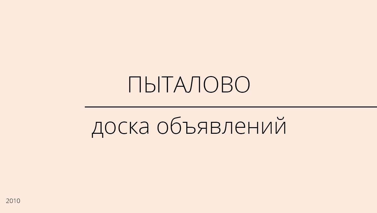 Доска объявлений, Пыталово, Россия