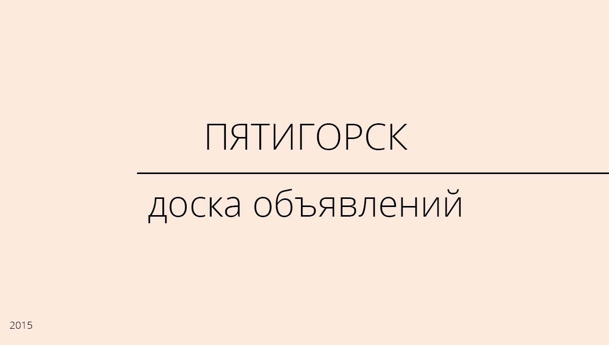 Доска объявлений, Пятигорск, Россия