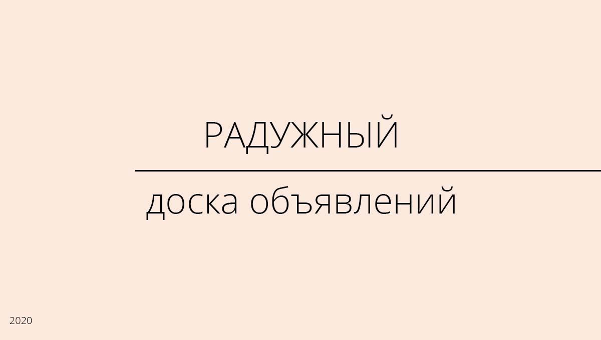 Доска объявлений, Радужный, Россия