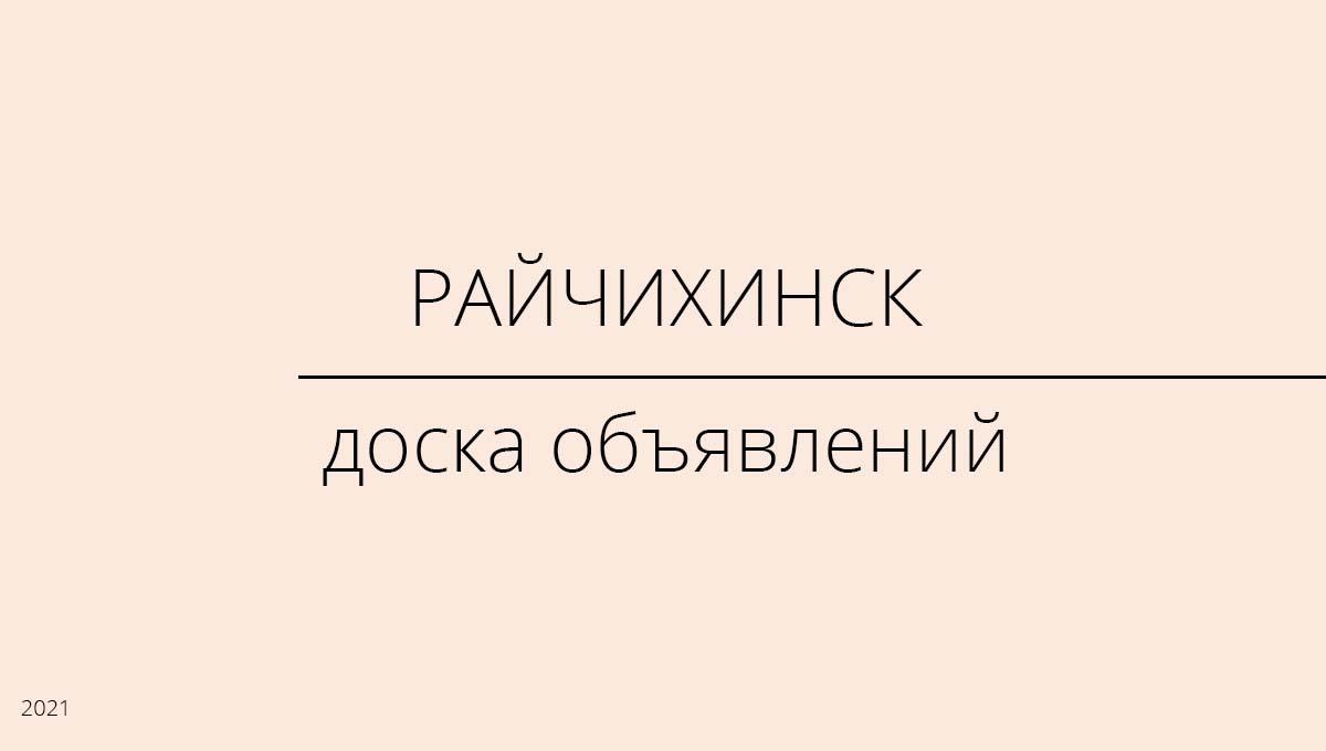 Доска объявлений, Райчихинск, Россия