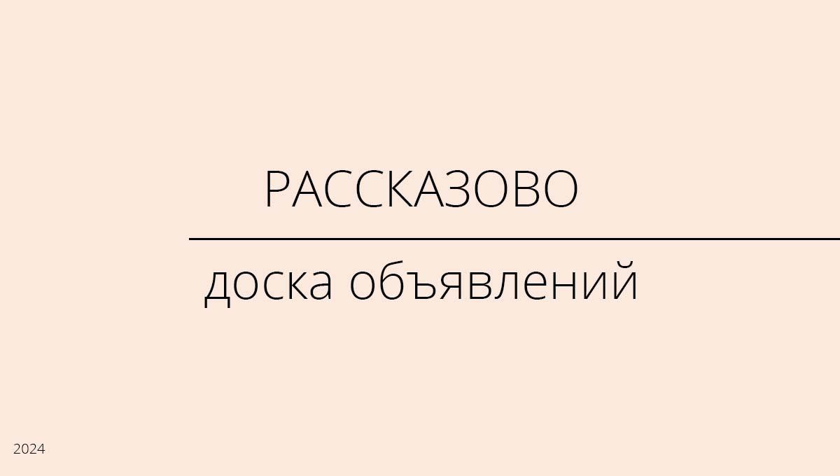 Доска объявлений, Рассказово, Россия