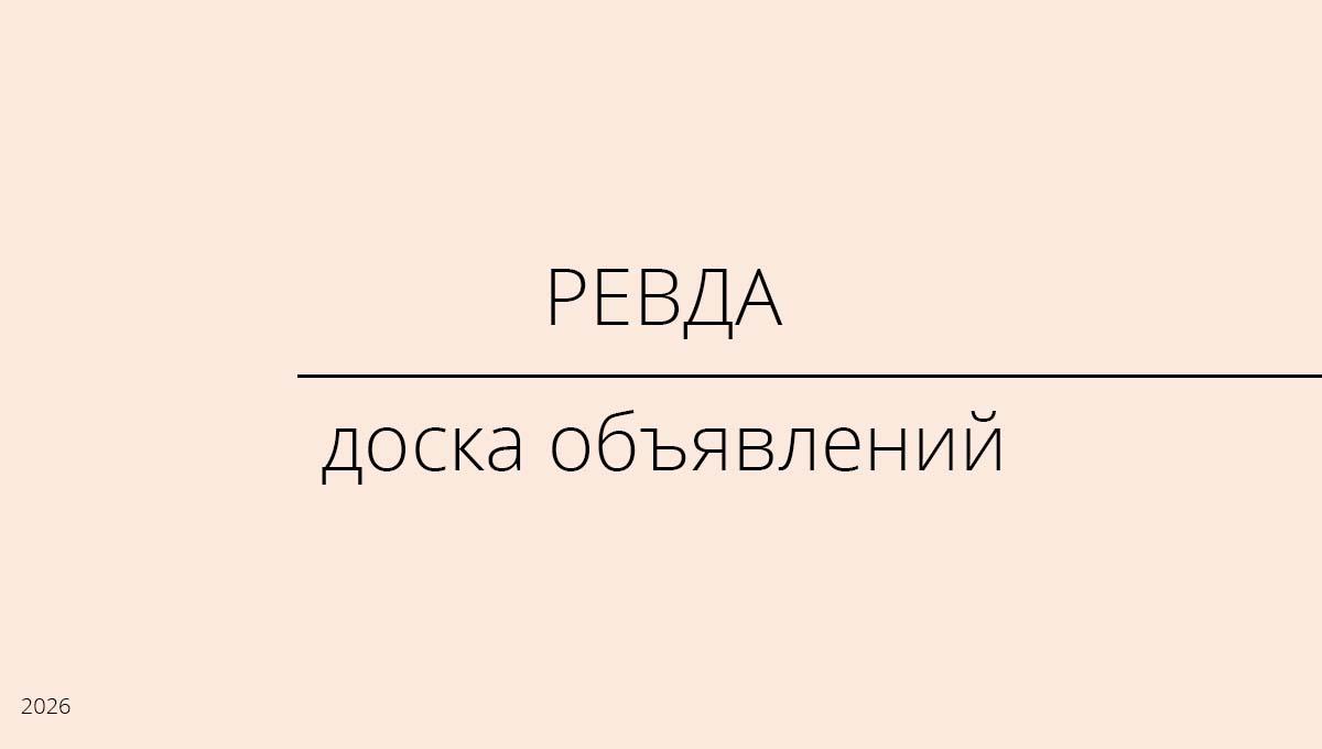 Доска объявлений, Ревда, Россия