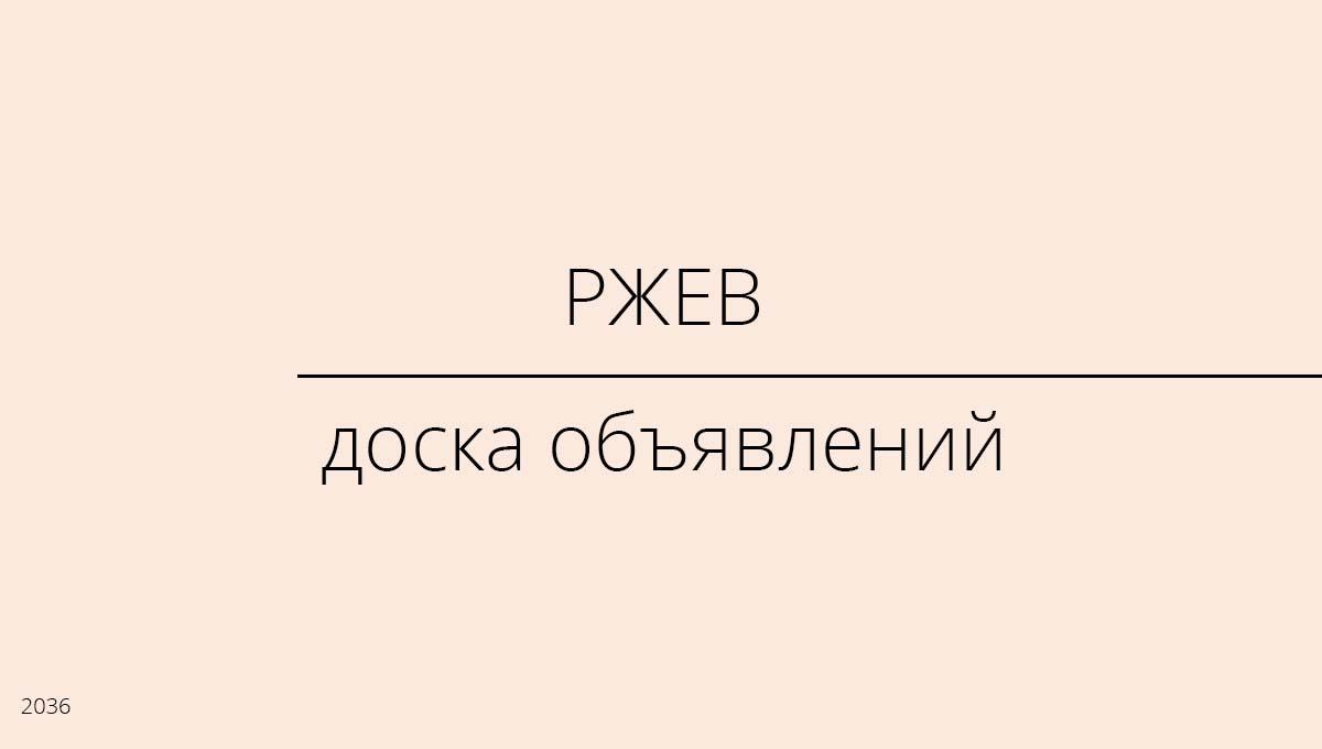 Доска объявлений, Ржев, Россия