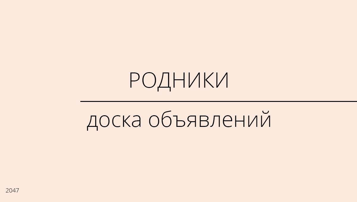 Доска объявлений, Родники, Россия