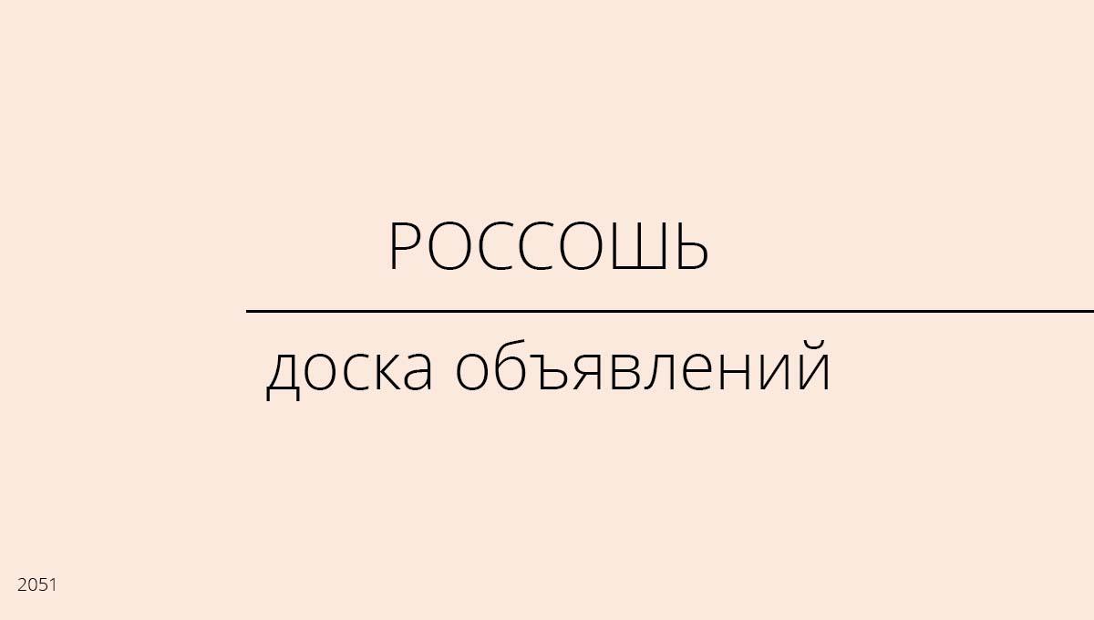 Доска объявлений, Россошь, Россия