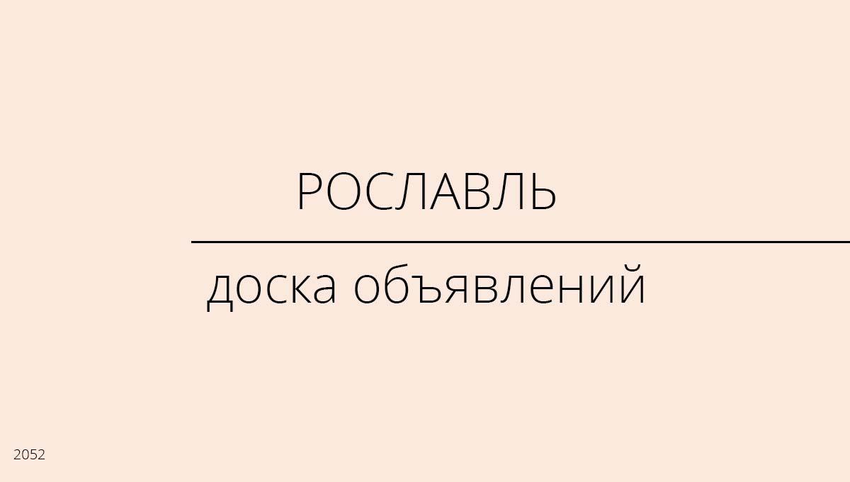 Доска объявлений, Рославль, Россия