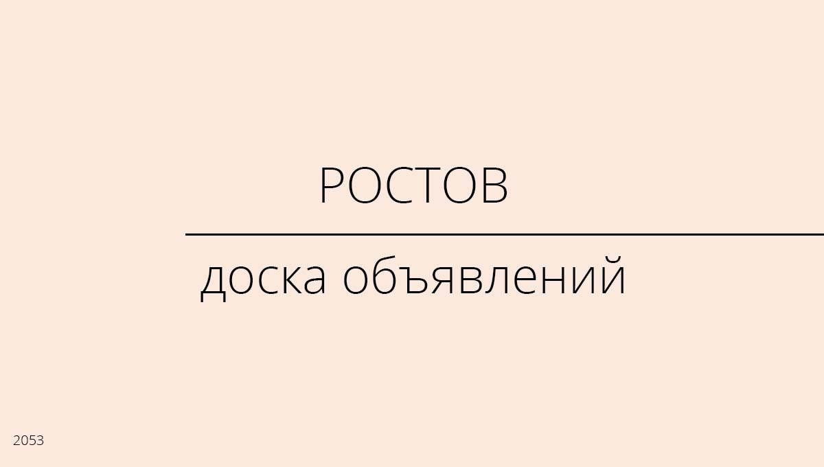 Доска объявлений, Ростов, Россия