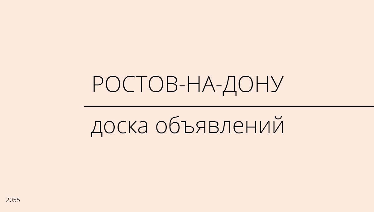 Доска объявлений, Ростов-на-Дону, Россия