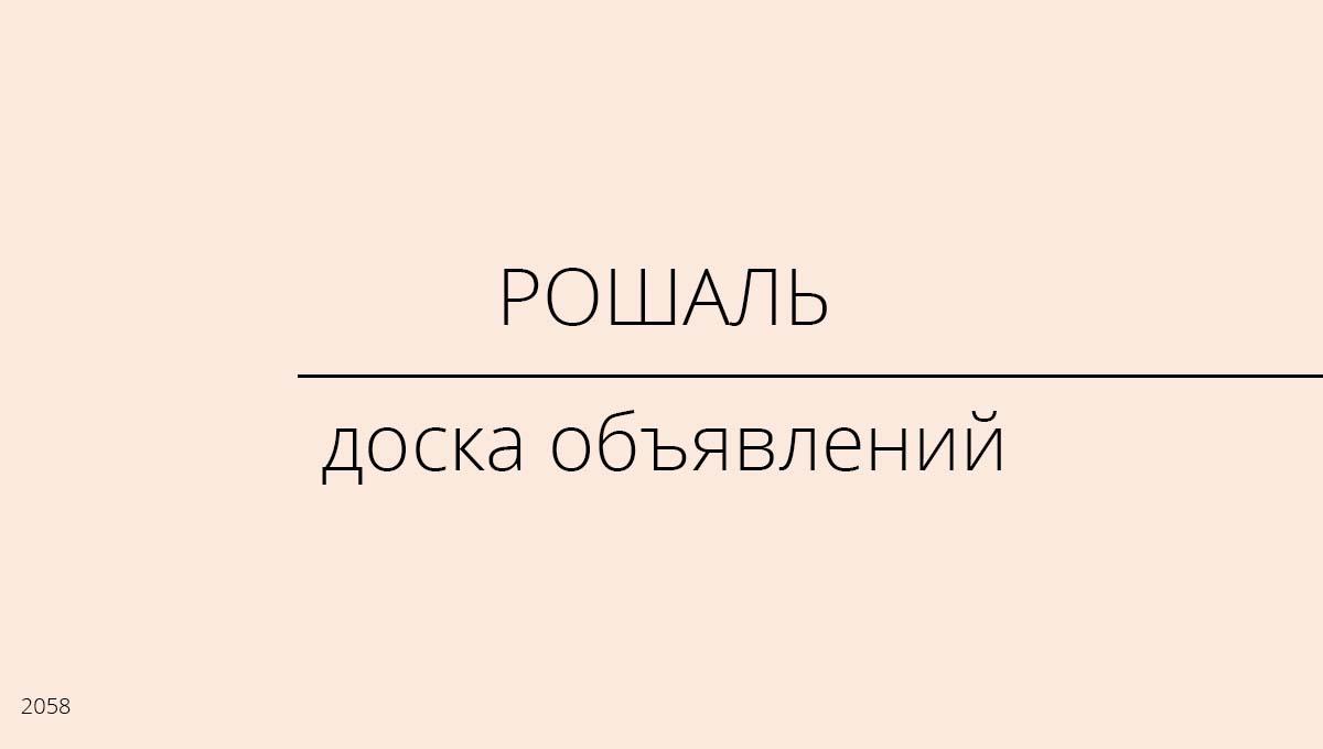 Доска объявлений, Рошаль, Россия