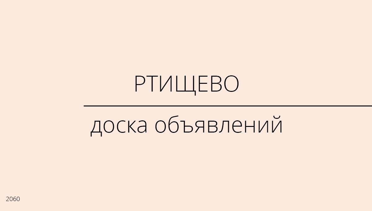 Доска объявлений, Ртищево, Россия