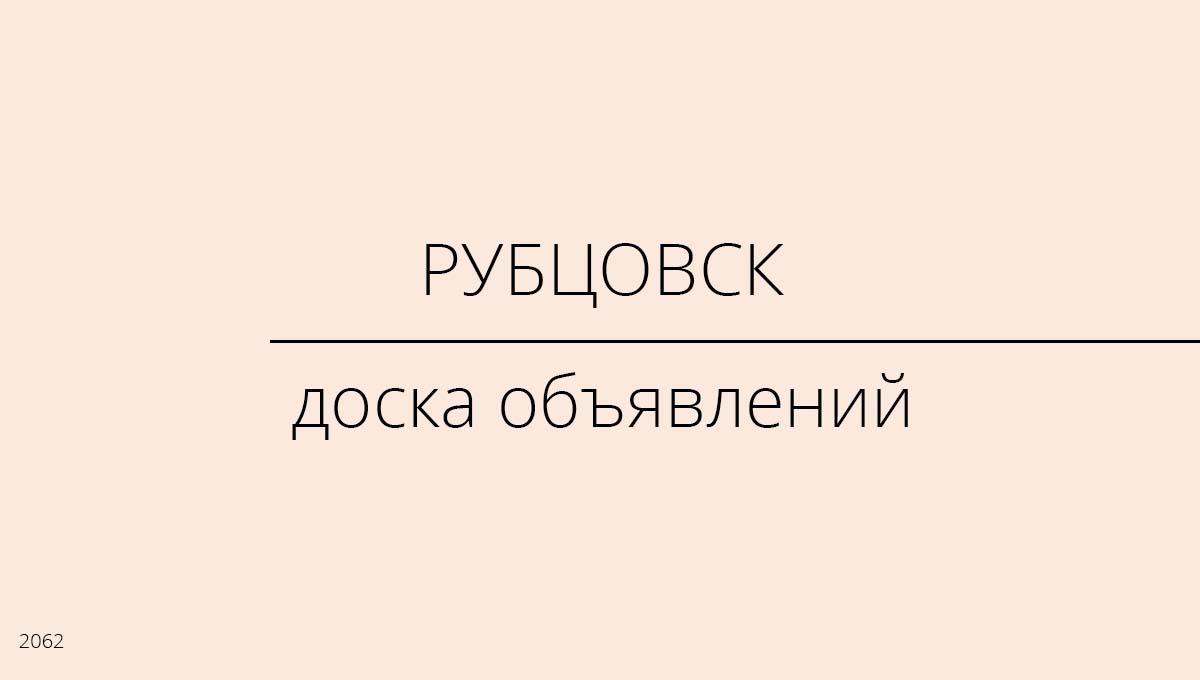 Доска объявлений, Рубцовск, Россия