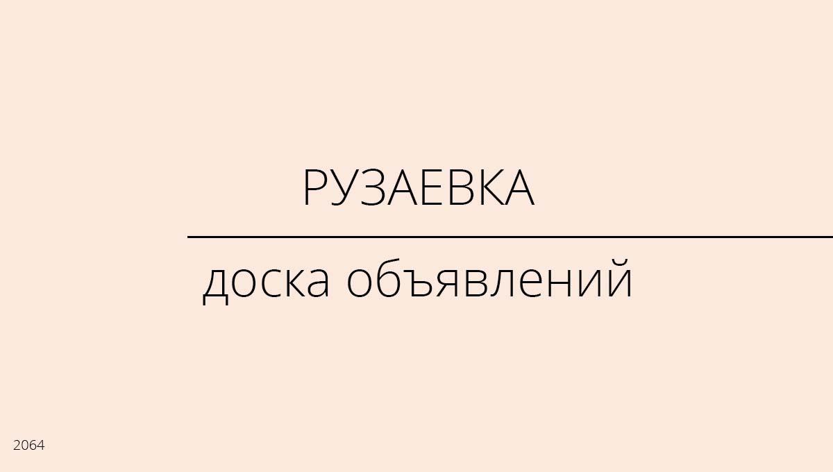 Доска объявлений, Рузаевка, Россия