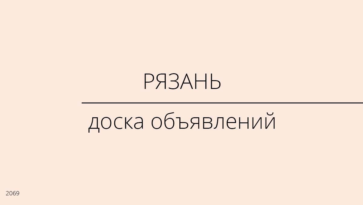 Доска объявлений, Рязань, Россия
