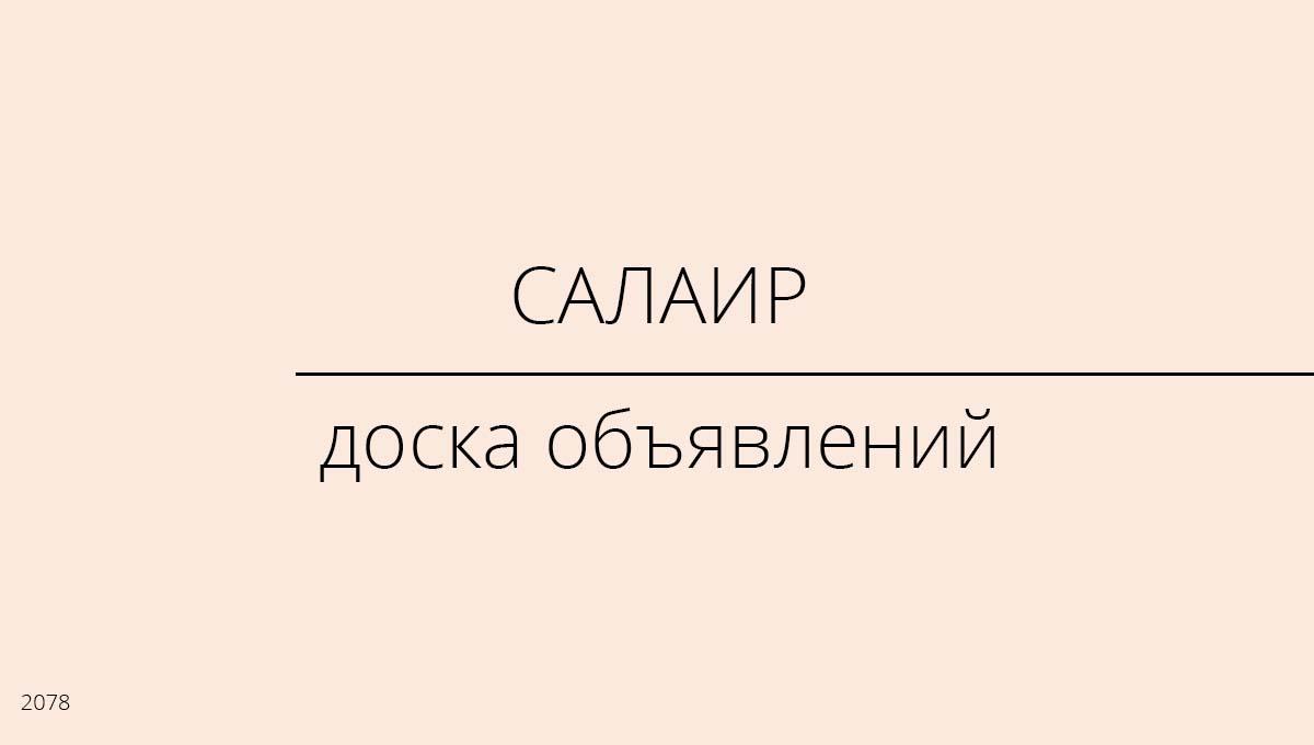 Доска объявлений, Салаир, Россия