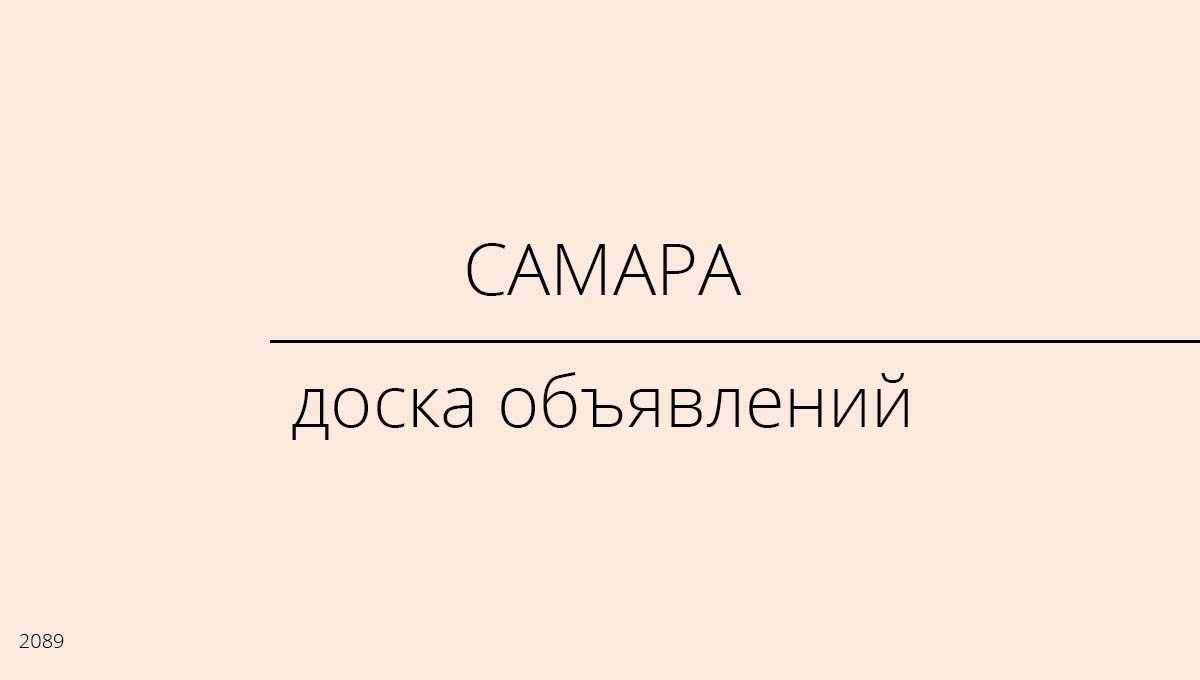 Доска объявлений, Самара, Россия