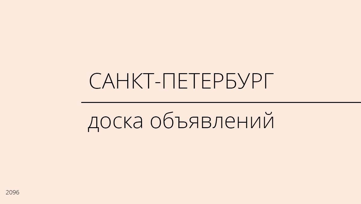 Доска объявлений, Санкт-Петербург, Россия