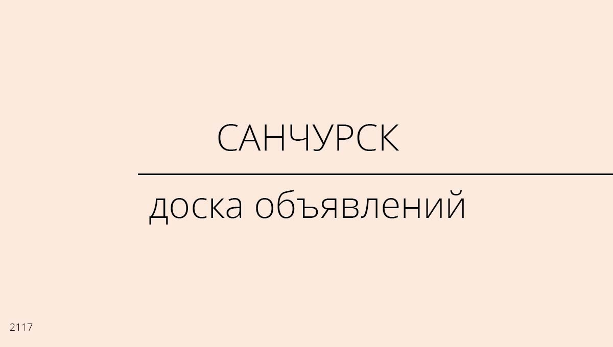 Доска объявлений, Санчурск, Россия