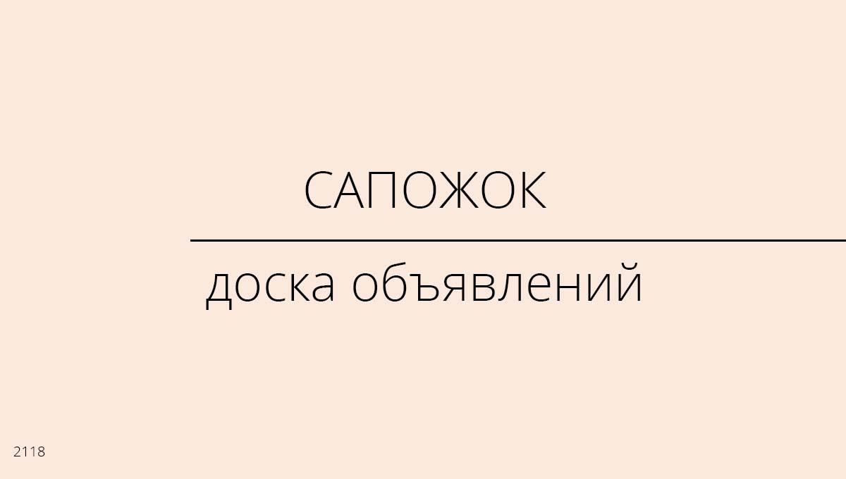 Доска объявлений, Сапожок, Россия