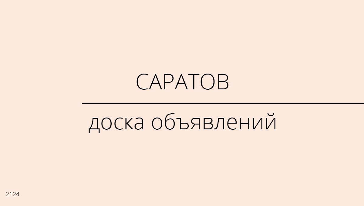 Доска объявлений, Саратов, Россия