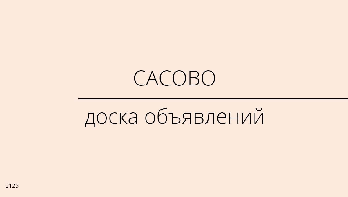Доска объявлений, Сасово, Россия