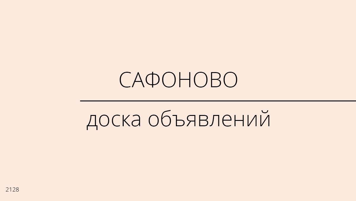 Доска объявлений, Сафоново, Россия