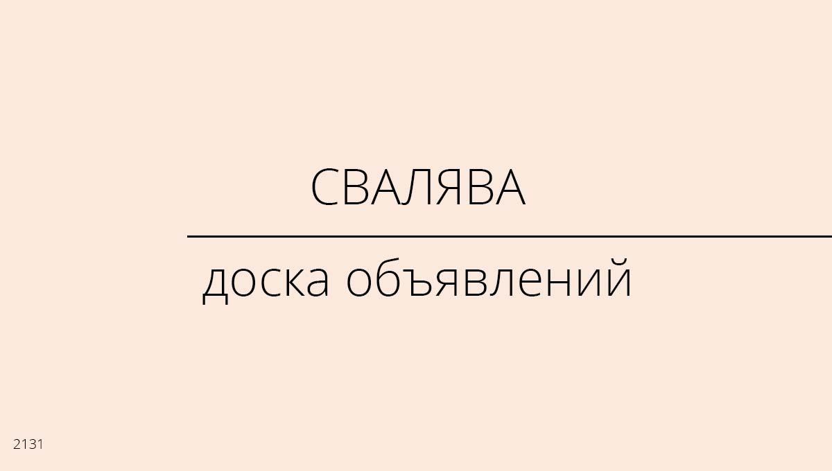 Доска объявлений, Свалява, Украина