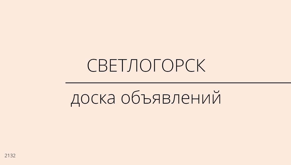 Доска объявлений, Светлогорск, Россия