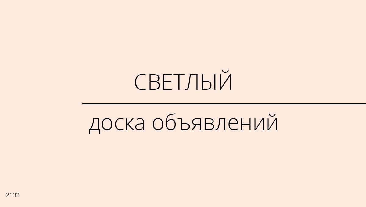 Доска объявлений, Светлый, Россия