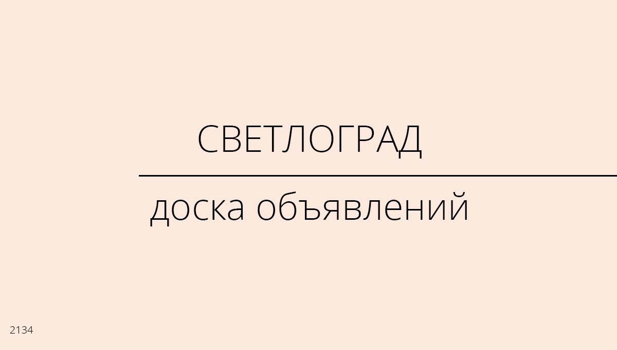 Доска объявлений, Светлоград, Россия