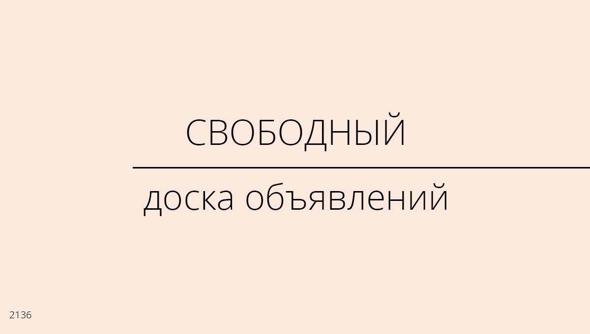 Доска объявлений, Свободный, Россия