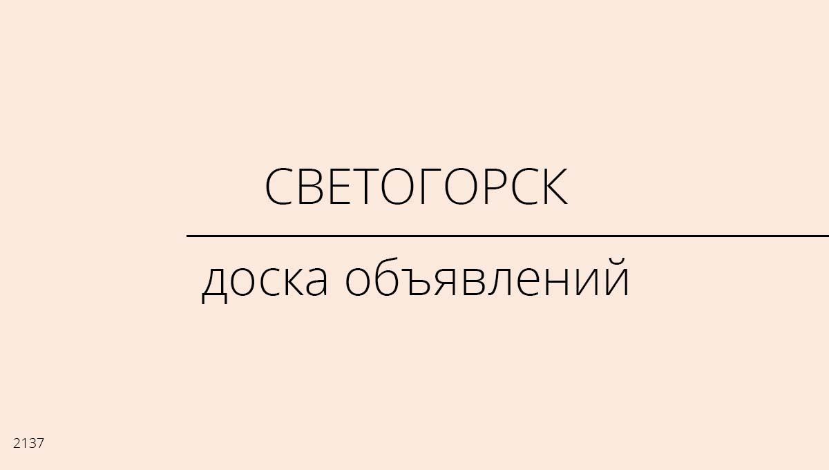Доска объявлений, Светогорск, Россия