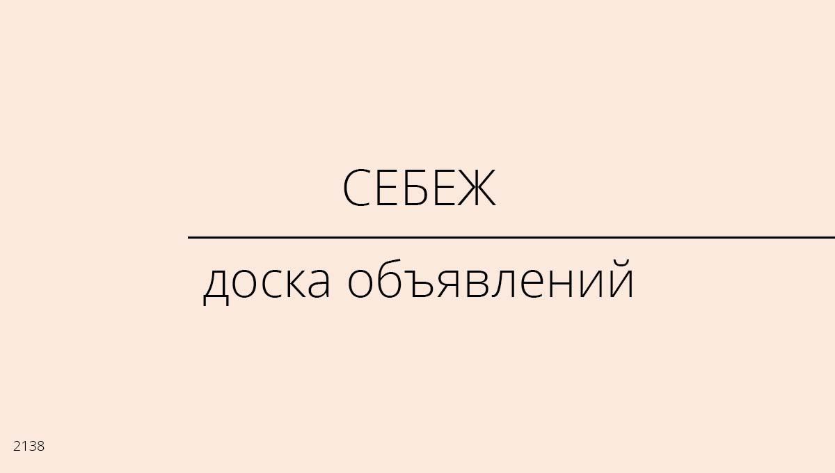 Доска объявлений, Себеж, Россия