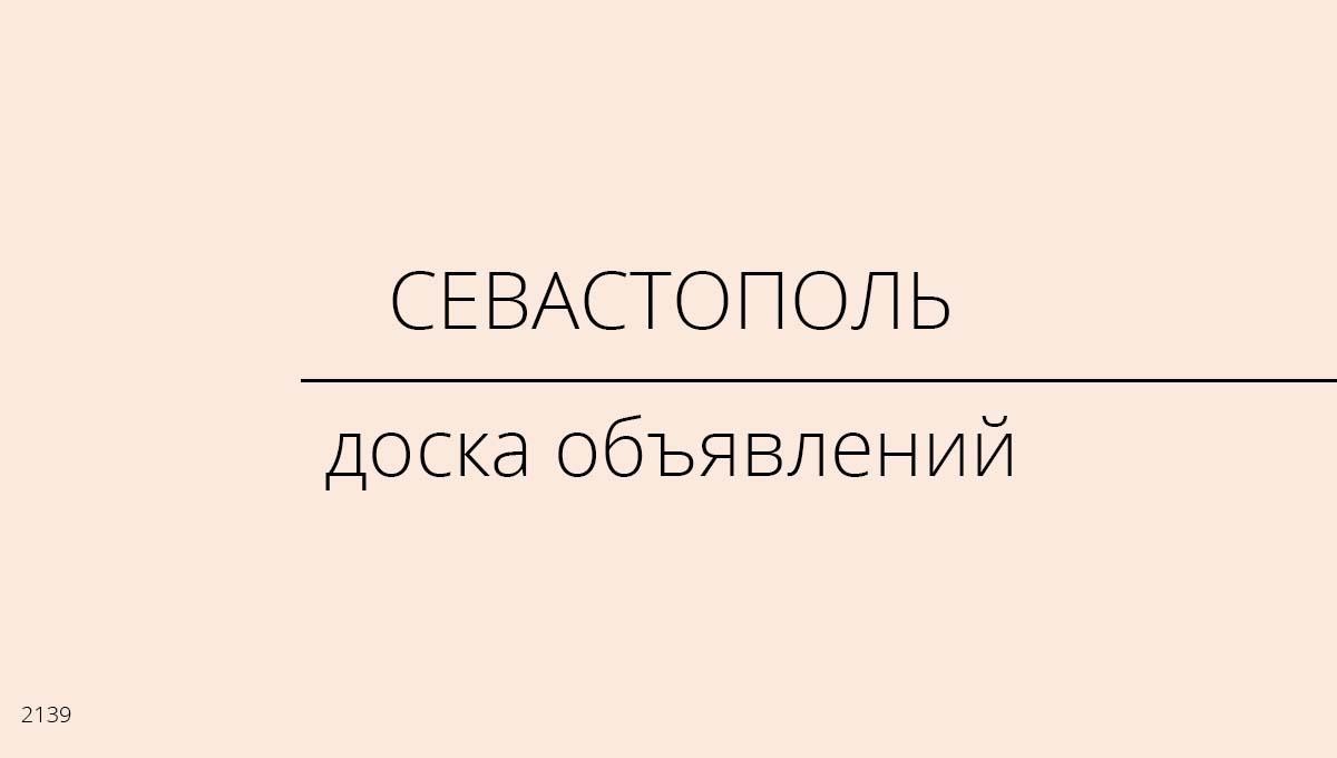 Доска объявлений, Севастополь, Украина