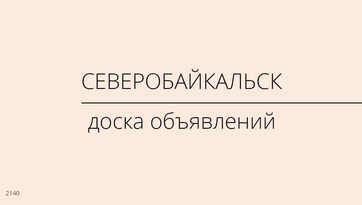 Доска объявлений, Северобайкальск, Россия