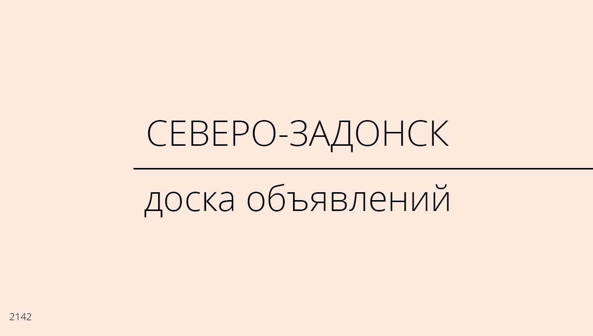 Доска объявлений, Северо-Задонск, Россия