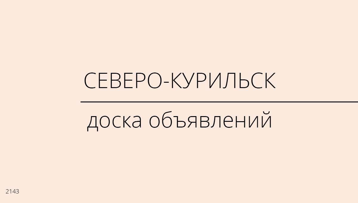 Доска объявлений, Северо-Курильск, Россия