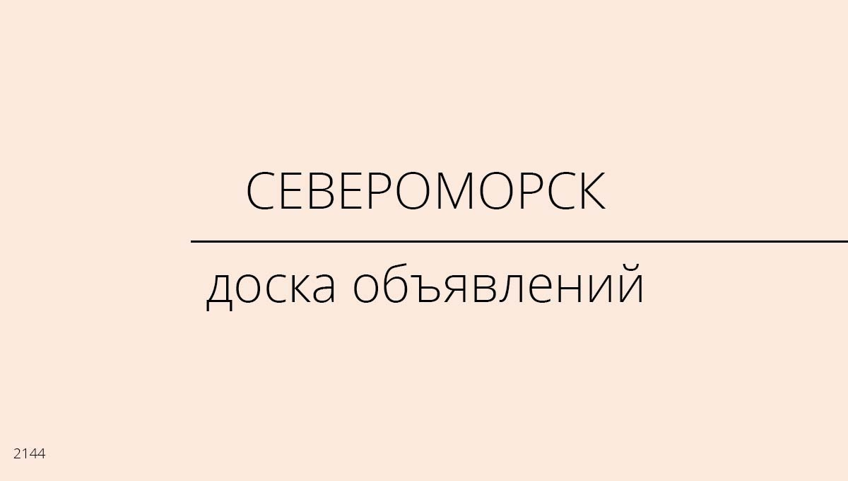 Доска объявлений, Североморск, Россия