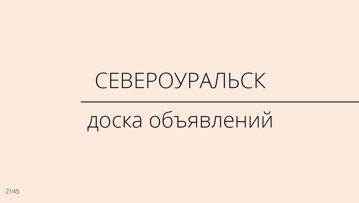 Доска объявлений, Североуральск, Россия