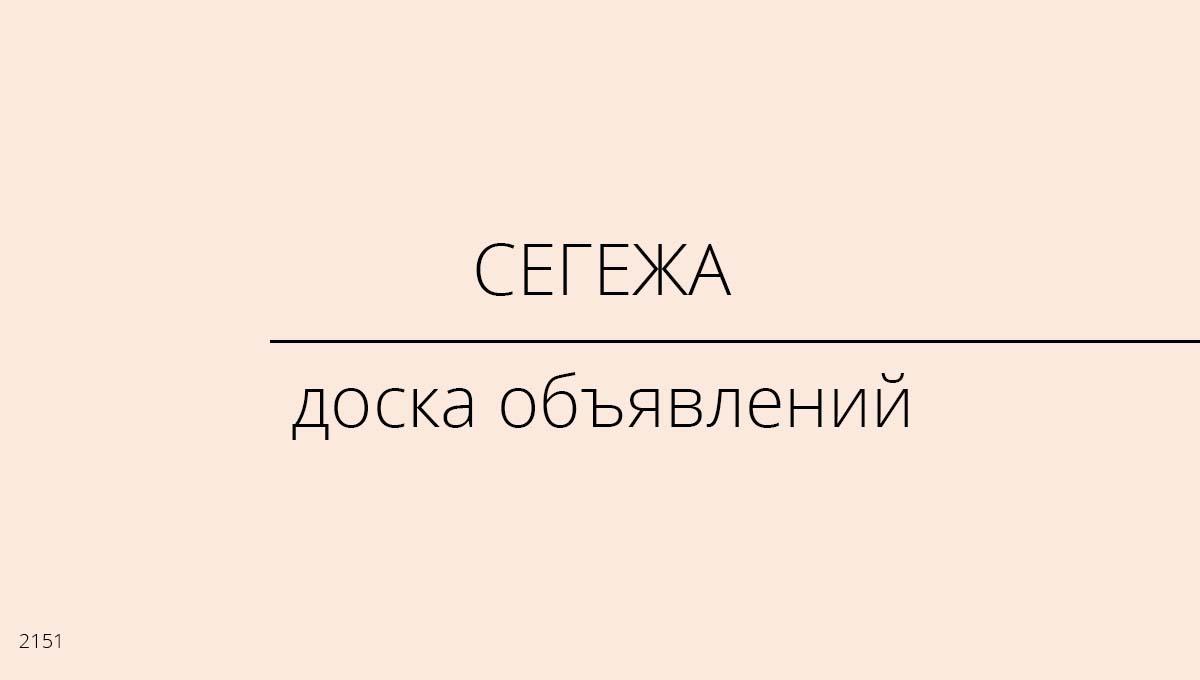 Доска объявлений, Сегежа, Россия