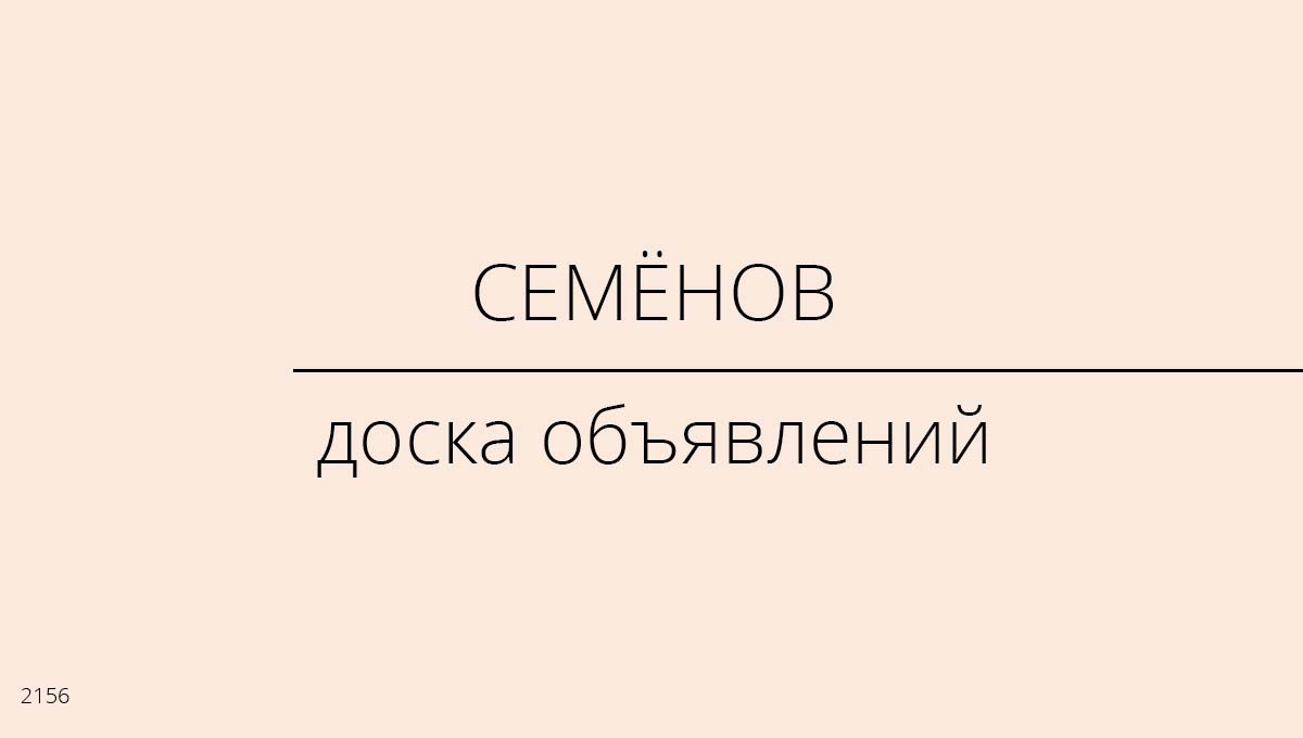 Доска объявлений, Семёнов, Россия