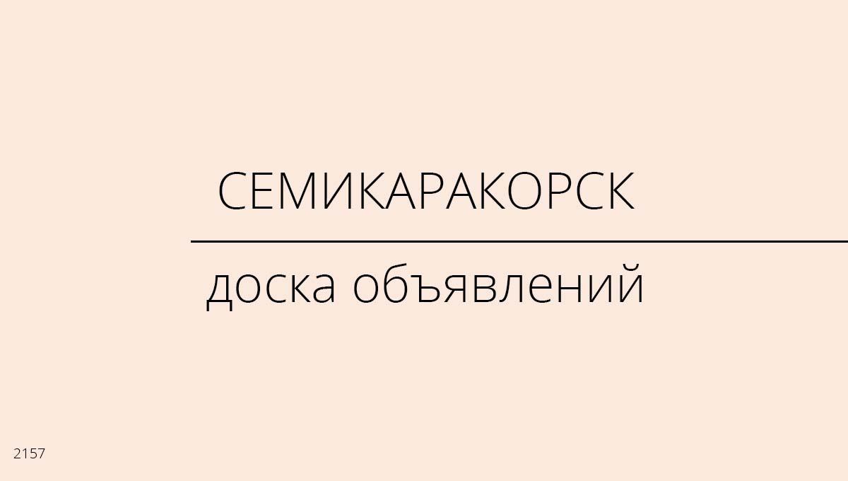 Доска объявлений, Семикаракорск, Россия