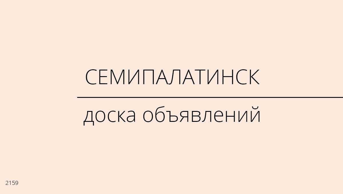 Доска объявлений, Семипалатинск, Казахстан