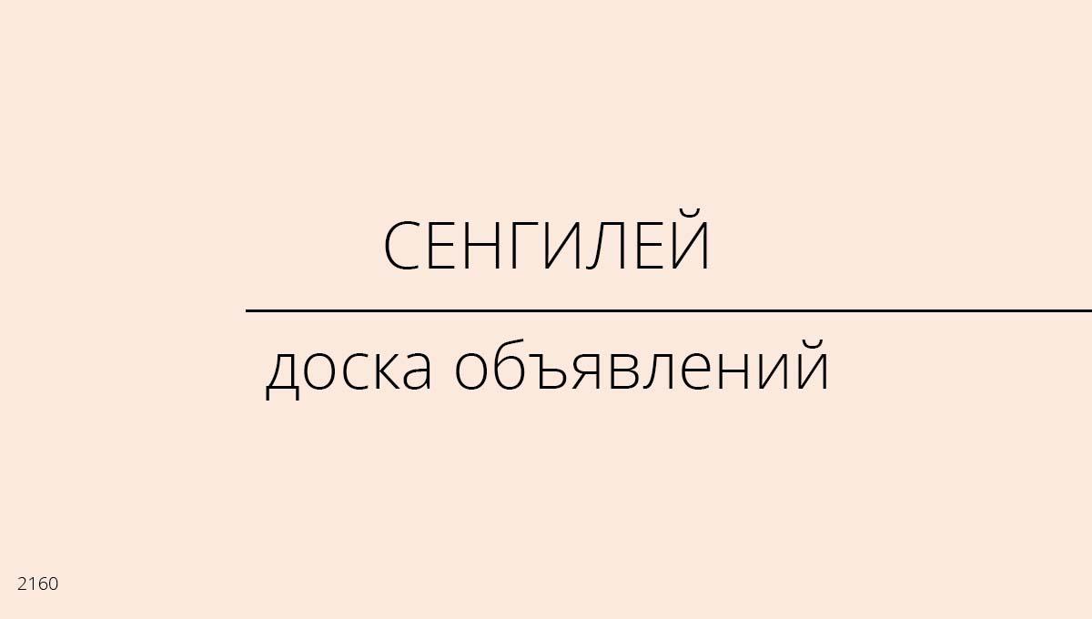 Доска объявлений, Сенгилей, Россия