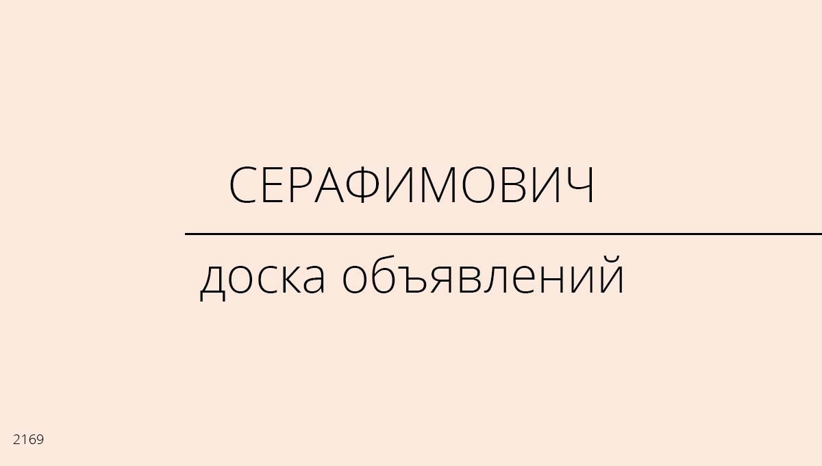 Доска объявлений, Серафимович, Россия