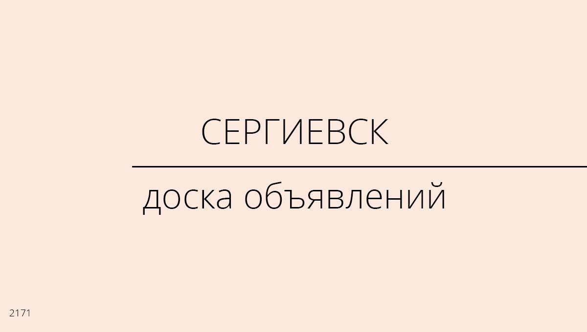 Доска объявлений, Сергиевск, Россия