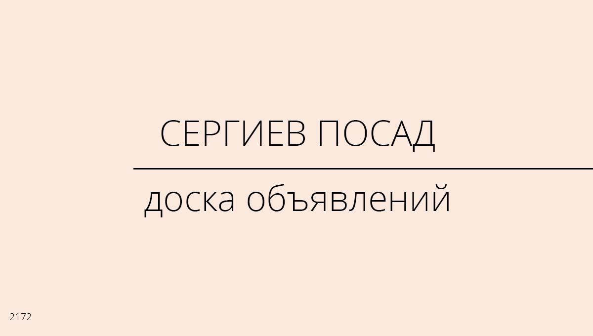 Доска объявлений, Сергиев Посад, Россия